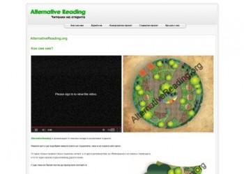 alternativereading_site_netvision_bg